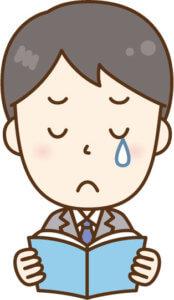 泣ける小説。最近泣いていない方におすすめ!